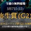 【回顧】弥生賞 ~ダノンザキッドの皐月賞のオッズはどうなるのか~<2021>