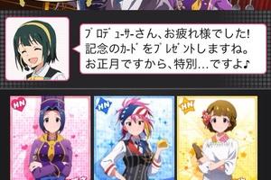 【グリマス】スペシャルエピソード閲覧でイベントHNが入手可能!&PSL、ミックスナッツ第6話公開!