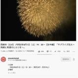 『サプライズ花火〜岡崎に希望のヒカリを〜を楽しみました』の画像