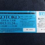 『KOTOKO LIVE in 工大祭に行ってきました!』の画像