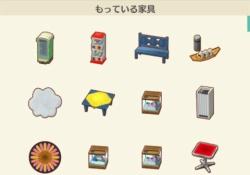 【ポケ森】持っている家具の数え方はコチラです!!!