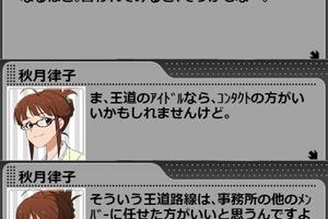 【グリマス】律子アイドルストーリーLV4