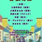 三遊亭楽天のブログ