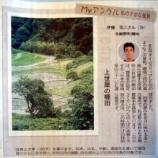 『7/15(日)の京都新聞に棚田の写真が掲載されました』の画像