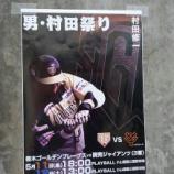 『男・村田祭り開催のお知らせ』の画像