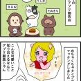 あつまれ男子会の森〜マッチングアプリの報告会〜①