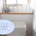 トイレに置くだけ!?きれいを保つシンプルな方法。