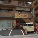 『台湾酒菜「香満楼」(コーマンロー) アクセスと営業時間、メニュー表』の画像