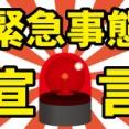 【悲報】全国に緊急事態宣言発令へ