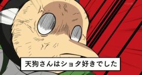 【繰繰れ! コックリさん】第10話 感想 天狗はショタ好きは日本の公式設定!?