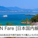 『ANA Discover Japan Fareで国内線に爆安で乗ろう。割引チケットのさらに半額で購入できます。』の画像