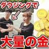 【動画】【検証】多摩川には金が大量に落ちているらしいからダウジングで探してみた!【対決】