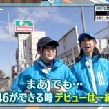 『日向坂46潮紗理菜と金村美玖の攻防が面白い!笑』の画像