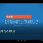 レバレッジ特許翻訳講座【第12期】