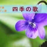 『『四季の歌』~コード譜とメロディ譜~』の画像