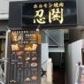 【堺筋本町】安旨の焼肉に心踊る ~ホルモン焼肉 忍鬨 堺筋本町 本店