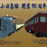 『小田急線開業90周年&特急ロマンスカー・SE生誕60周年 「サボプレート」「ピンバッジセット」発売』の画像