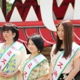 『【速報】ミス浜北2014が発表されました!!』の画像