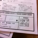 『恵比寿アトレ 有隣堂で最多注文記録!』の画像