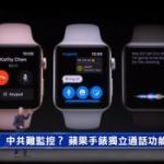 【中国】アップルウオッチの目玉の新機能「単体通話」、検閲できないので使用禁止? [海外]