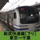 『総武快速線 車窓[下り]東京→千葉』の画像