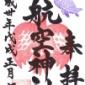 泉州磐船神社(航空神社)〔泉佐野市上瓦屋〕 天空を守護するニギハヤヒの宮