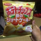 『今日のお菓子!』の画像