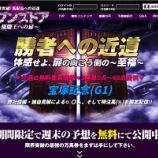 『【リアル口コミ評判】ヘブンズドア~優駿王への扉~』の画像