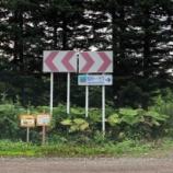 『【北海道ひとり旅】太平洋ドライブ 大樹町『旭浜トーチカ』』の画像