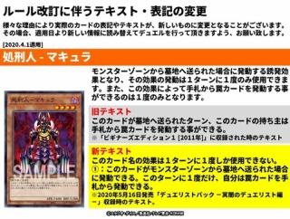 【遊戯王OCG】マキュラとレダメおかえり