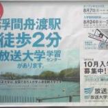 『浮間舟渡に学習センターをもつ放送大学が10月スタートの入学生を募集しています』の画像
