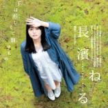 『5/24発売の「週刊ヤングジャンプ」の表紙・巻頭グラビアに登場!』の画像
