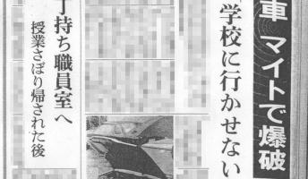 【昭和の怪奇事件】「先生の車にダイナマイトが!」爆弾魔の正体は中学三年生だった!