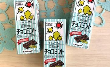 【!?】豆乳にチョコミント味登場!!繰り返す、豆乳チョコミント!!