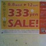 『戸田公園駅前SUNで恒例の333セール開催予定』の画像