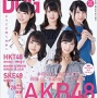 【けやき坂46】BIG ONE GIRLS NO.045(2018年7月号)