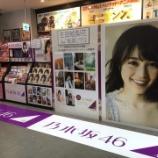 『【乃木坂46】渋谷TSUTAYAの生ちゃん巨大パネルが迫力ありすぎな件www』の画像