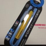 『「野外無双」なボールペン トンボ鉛筆「エアプレス」』の画像