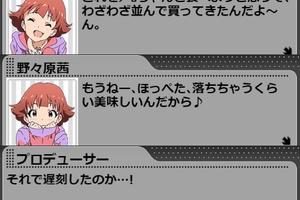 【グリマス】茜アイドルストーリーLV5