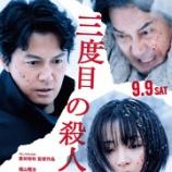 『【予告】映画『三度目の殺人』予告編!』の画像