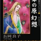 【読書】長岡良子『葦の原幻想』