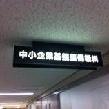 『今日は大阪へ出張』の画像