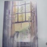 『【早稲田】観劇に感激 パートⅡ』の画像