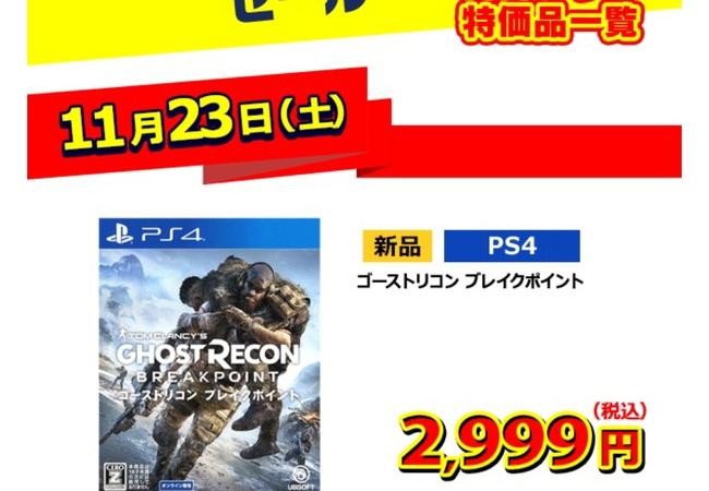 【ゲオセール】『ゴーストリコン ブレイクポイント』新品税込2980円
