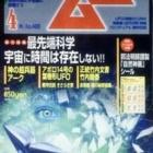 『3月15日放送「月刊ムー4月号の並木伸一郎氏の記事をあらためてご紹介します」』の画像