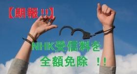 『【学生朗報】NHKの受信料が0円になる制度スタート予定!免除される方法は?』の画像