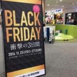 『イオン市野と志都呂でも「ブラックフライデー」セールを11/27まで開催!なんか全部黒いけど安い!【お得情報】』の画像
