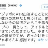 『【SKE48】須田亜香里『サンジャポで、今の状況だからこそ思うことを48グループの一員としてアイドルとしてお話しさせていただきました。』』の画像