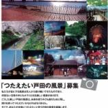 『戸田市が「伝えたい戸田の風景」を募集中!』の画像
