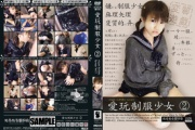 NMS-022 愛玩制服少女②